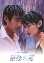 最後の恋  vol.1