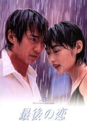 最後の恋 vol.3