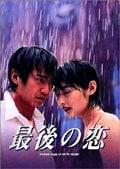 最後の恋 vol.4