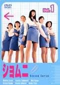 ショムニ Second Series vol.1