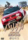 パリダカ2003