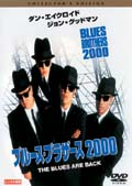 ブルース・ブラザース2000