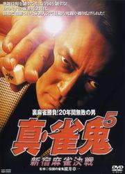 真・雀鬼5 新宿麻雀決戦