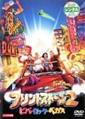 フリントストーン2/ビバ・ロック・ベガス