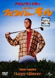 俺は飛ばし屋 プロゴルファー・ギル
