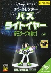 スペース・レンジャー バズ・ライトイヤー  〜帝王ザーグを倒せ!