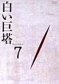 白い巨塔 7