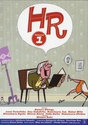 HR Volume1