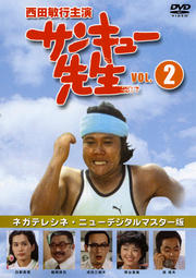 サンキュー先生 Vol.2