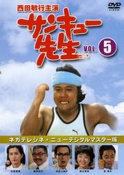 サンキュー先生 Vol.5