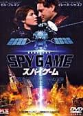 スパイゲーム