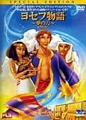 ヨセフ物語〜夢の力〜