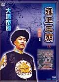 大清帝國 雍正王朝 第4巻