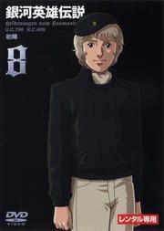 銀河英雄伝説 OVA第2期セット