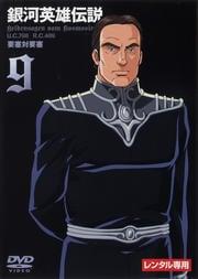 銀河英雄伝説 Vol.9