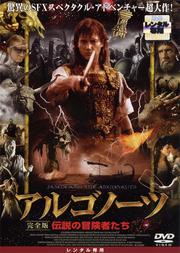 アルゴノーツ 伝説の冒険者たち