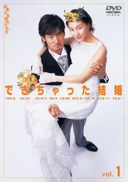 できちゃった結婚 1