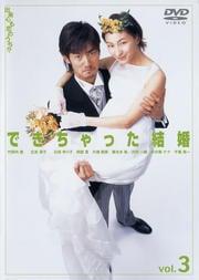 できちゃった結婚 3