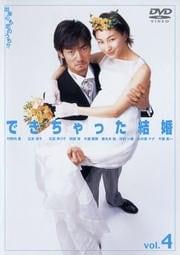 できちゃった結婚 4
