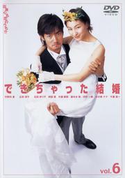 できちゃった結婚 6