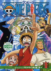 ONE PIECE ワンピース セカンドシーズン