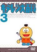 キテレツ大百科 DVD 3