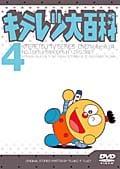 キテレツ大百科 DVD 4