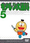 キテレツ大百科 DVD 5