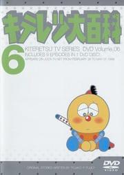 キテレツ大百科 DVD 6