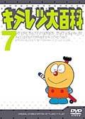 キテレツ大百科 DVD 7