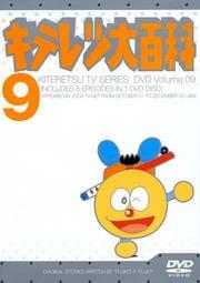 キテレツ大百科 DVD 9