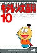 キテレツ大百科 DVD 10