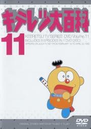 キテレツ大百科 DVD 11