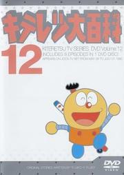 キテレツ大百科 DVD 12