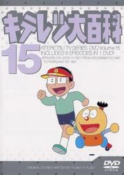 キテレツ大百科 DVD 15