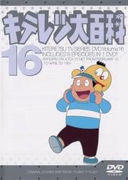 キテレツ大百科 DVD 16