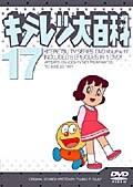 キテレツ大百科 DVD 17