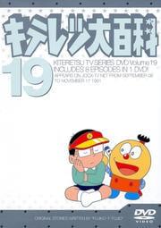 キテレツ大百科 DVD 19
