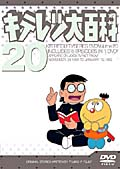 キテレツ大百科 DVD 20