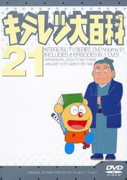 キテレツ大百科 DVD 21