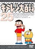 キテレツ大百科 DVD 25