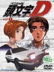 [イニシャル]頭文字D vol.1