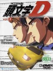 [イニシャル]頭文字D vol.2