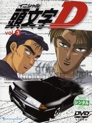 [イニシャル]頭文字D vol.3