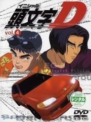 [イニシャル]頭文字D vol.4