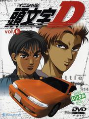 [イニシャル]頭文字D vol.6