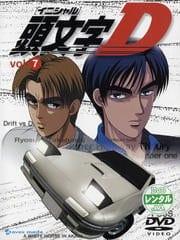 [イニシャル]頭文字D vol.7