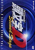 [イニシャル]頭文字D Second Stage vol.1