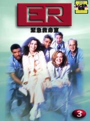 ER緊急救命室 <ファースト> 3