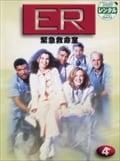 ER緊急救命室 <ファースト> 4